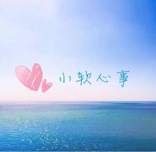 【小软心事】第96期:蓝花不过冬至(下)