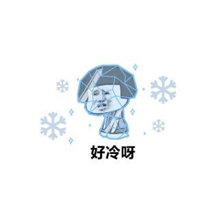 用心说 | 北京今天有多冷