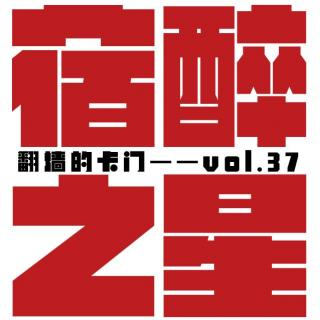 【私专辑05.宿醉之星】——vol.37(02)