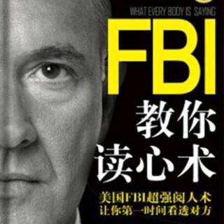 FBI教你读心术  第一讲