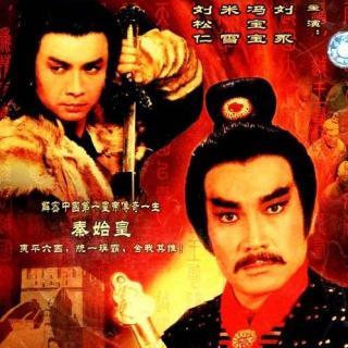 刘永、潘志文-秦始皇47