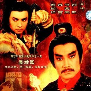 刘永、潘志文-秦始皇48