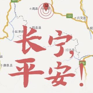 四川又地震了?!还有哪些地方才安全