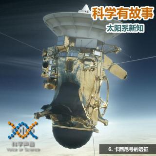 太阳系新知06:卡西尼号的远征