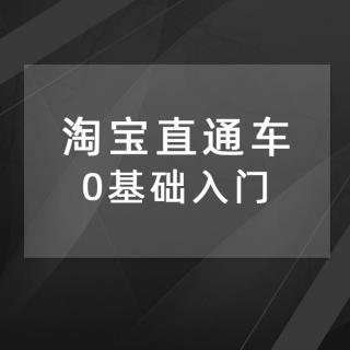 2.5、淘宝直通车推广扣费公式原理及培训学习