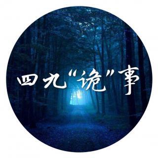 "VOL.90 四九""诡""事(08)"