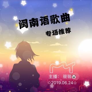 闽南语歌曲推荐专场