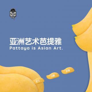 Vol.28 亚洲艺术芭提雅