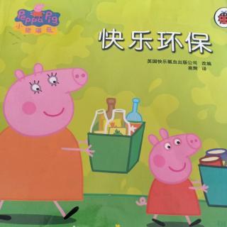 快乐环保~小猪佩奇