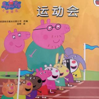 运动会~小猪佩奇