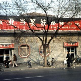 1993 年,我开了中国第一家性用品店