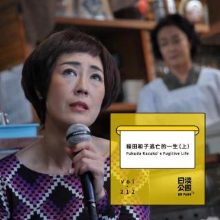 vol.212  福田和子逃亡的一生(上)