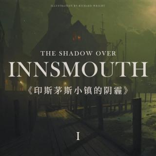 可以听的《克苏鲁神话》:有声书《印斯茅斯小镇的阴霾》第一集 Ga