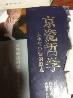 6月26日京瓷1条提高心性