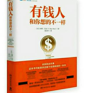 ⑧有钱人和你想的不一样 财富档案3
