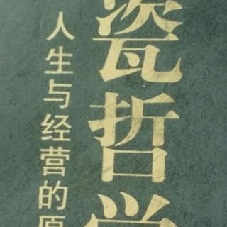 《京瓷哲学》61.玻璃般透明的经营