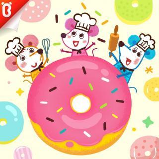 《神奇胖胖粉》参加美食大赛-三只老鼠【宝宝巴士故事】