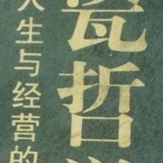 《京瓷哲学》62.树立高目标