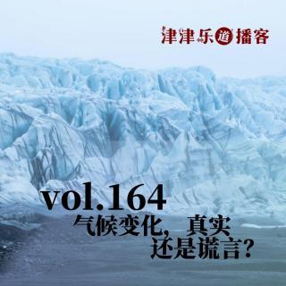 vol.164 气候变化,真实还是谎言?