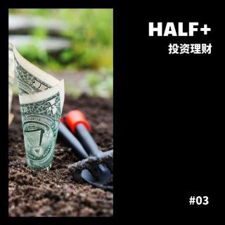 Episode 3 - 亲,投资理财了解一下!