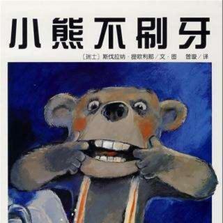 小熊不刷牙