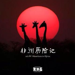 vol.44 非洲历险记