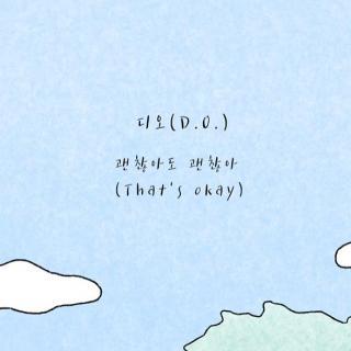 没关系(That's Okay)-都暻秀(D.O.)