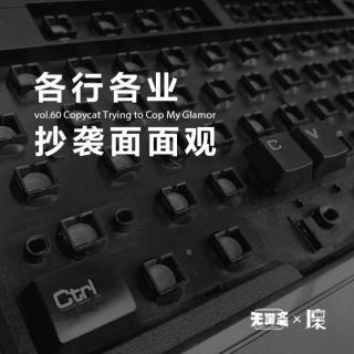 vol.60 无聊斋×坏蛋调频:各行各业抄袭面面观