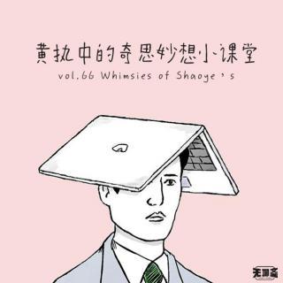 vol.66 黄执中的奇思妙想小课堂
