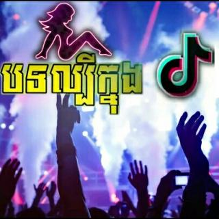 柬埔寨潮曲