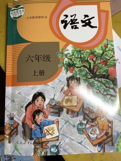 部编人教版六年级语文上册