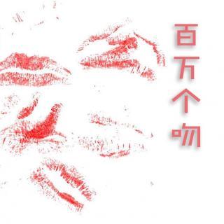 【翻唱】百万个吻(这谁顶得住啊)