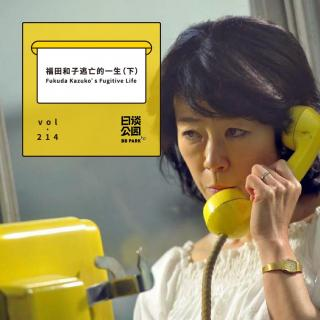 vol.214 福田和子逃亡的一生(下)