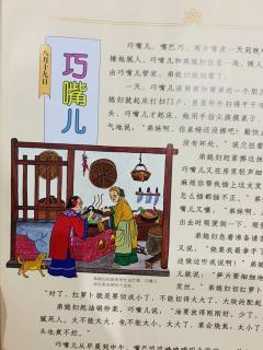 巧嘴儿【汉声中国童话~八月】