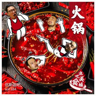 火鍋-迪吧美食城-優斯迪吧Vol.184