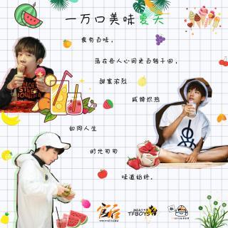【光阴信封】一万口美味夏天——NJ超人.凌辰.千水