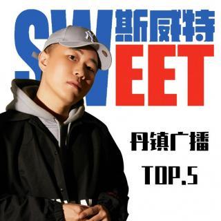 丹镇TOP.5 - 斯威特 - 丹镇广播Vol.17