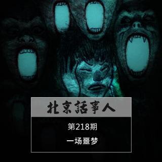 一場噩夢 - 北京話事人218