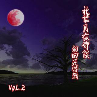 大巴山的秘密 · 北话月夜奇谈 · 初田天特辑VOL2
