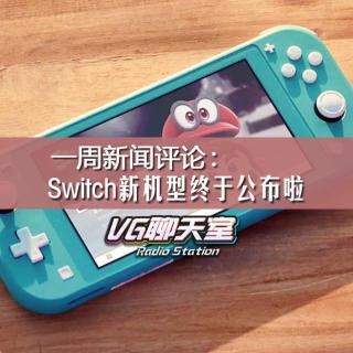 一周新闻评论:任天堂Switch新机型终于公布啦【VG聊天室241】