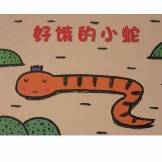 98.《好饿的小蛇》