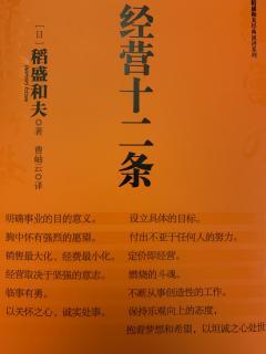 《经营十二条》第12条 保持乐观向上的态度,抱着梦想和希望p54-p56