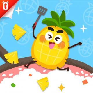 《菠萝蛋炒饭》酸酸甜甜很开胃-蔬菜超人【宝宝巴士故事】