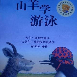 【睡前故事100】《山羊学游泳》