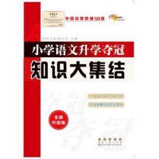 知识大集结P43~P45页