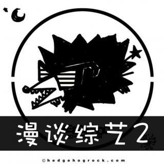 【话江湖】第七期-综艺推荐2
