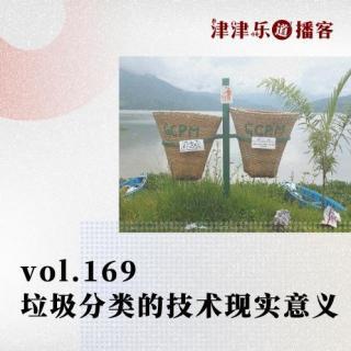 vol.169 垃圾分类的技术现实意义