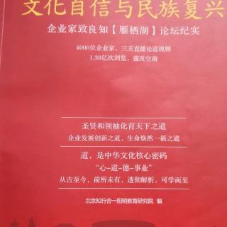 文化自信与民族复兴P148-150