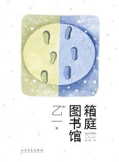 第六章-白色足迹01(乙一《箱庭图书馆》)