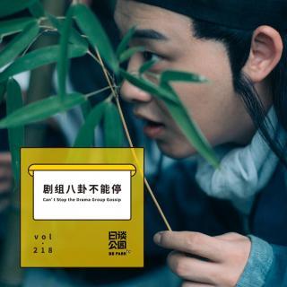 vol.218剧组八卦不能停